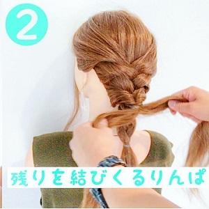 簡単4STEP!三つ編みくるりんぱ☆2