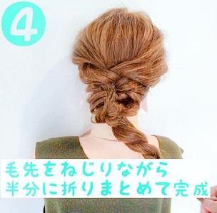 簡単4STEP!三つ編みくるりんぱ☆4(top)