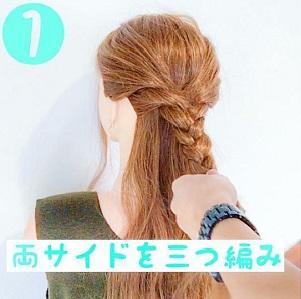 簡単4STEP!三つ編みくるりんぱ☆1