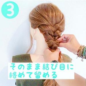 簡単4STEP!三つ編みくるりんぱ☆3