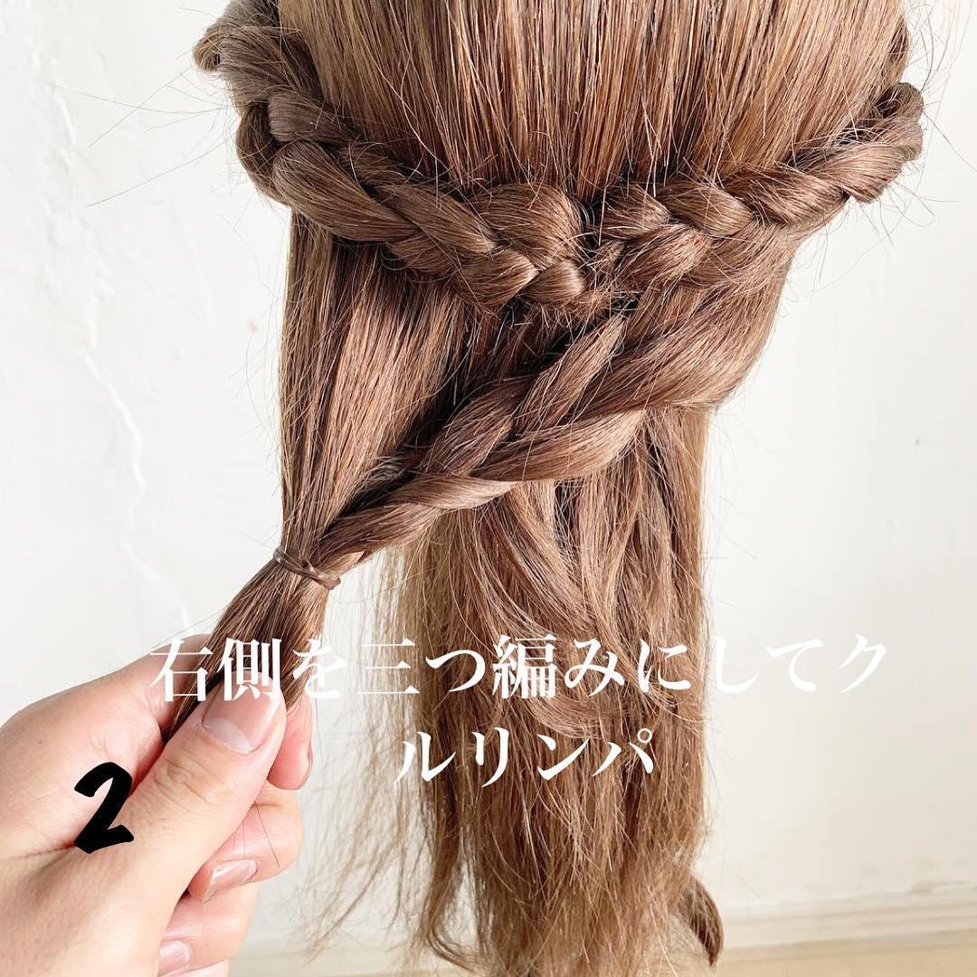後ろ姿がとっても可愛い♡三つ編み&くるりんぱのデートヘアアレンジ♪2