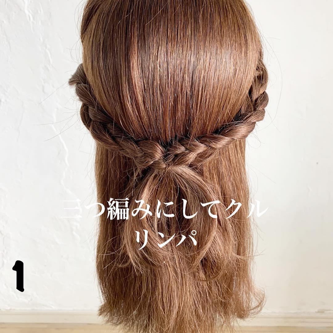 後ろ姿がとっても可愛い♡三つ編み&くるりんぱのデートヘアアレンジ♪1
