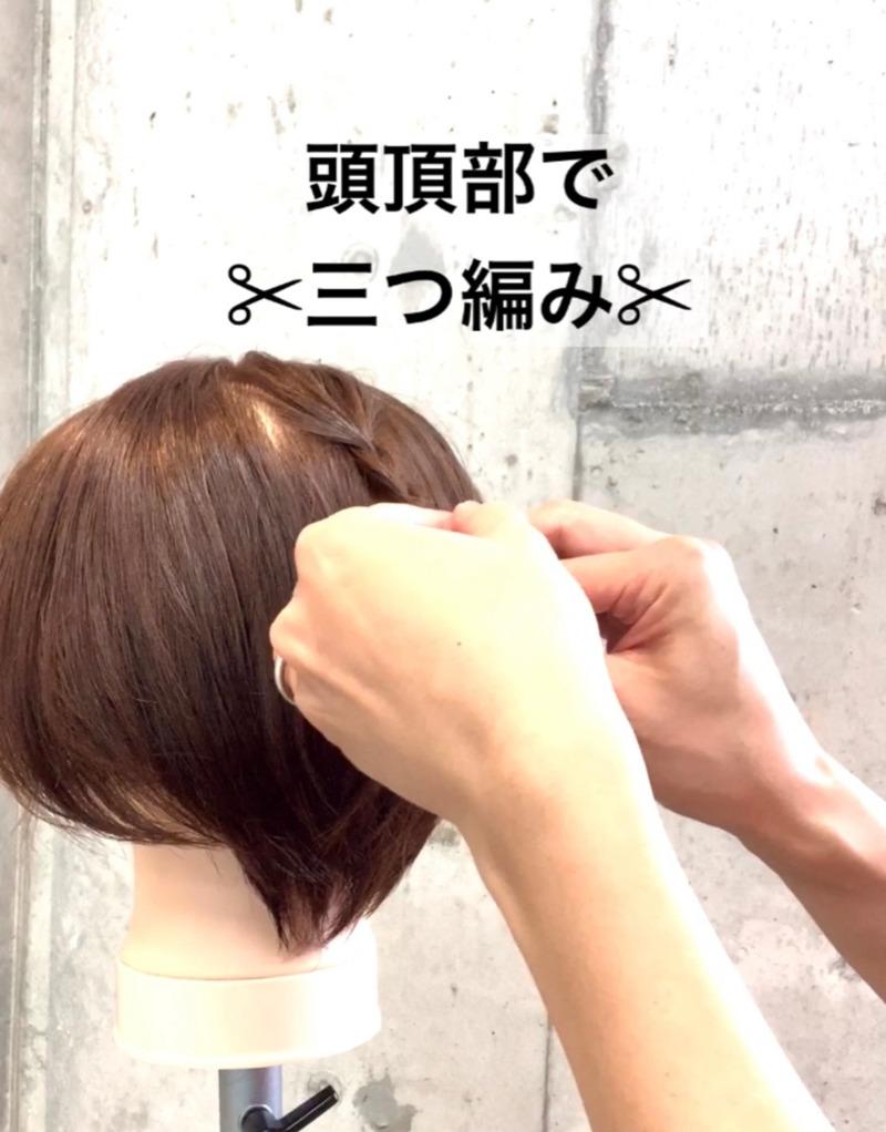 ショートさん必見☆ゴムだけでできる三つ編みショートヘアアレンジ♪1