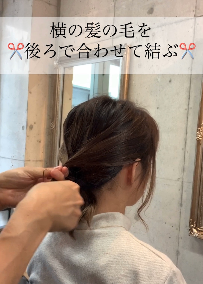 秋冬のタートルネックコーデがもっと素敵に♪ミディアムヘアでもできる、首元すっきりまとめ髪アレンジ3