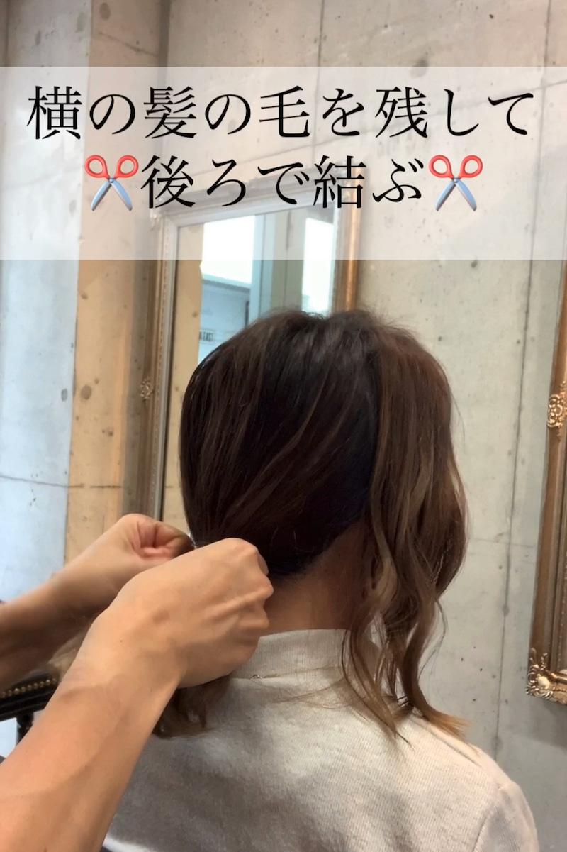 秋冬のタートルネックコーデがもっと素敵に♪ミディアムヘアでもできる、首元すっきりまとめ髪アレンジ1