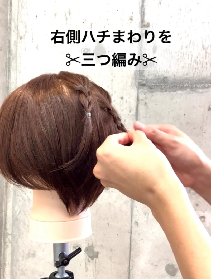 ショートさん必見☆ゴムだけでできる三つ編みショートヘアアレンジ♪3