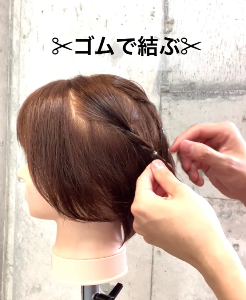 ショートさん必見☆ゴムだけでできる三つ編みショートヘアアレンジ♪6
