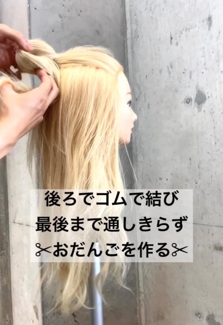 長い前髪もきれいにまとめたい!ハーフアップお団子で可愛く解消2