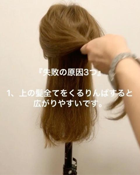 王道モテアレンジ♡ハーフアップくるりんぱのコツを伝授!5