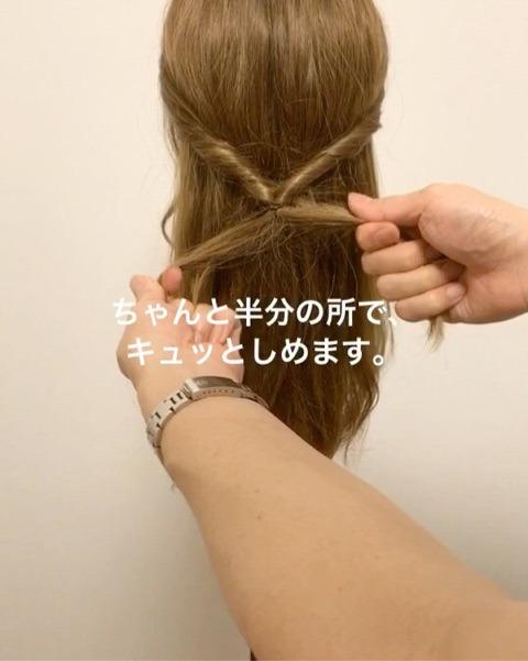 王道モテアレンジ♡ハーフアップくるりんぱのコツを伝授!3