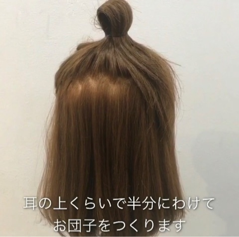 思わず触りたくなる可愛さ♡ゆるふわハーフアップお団子2