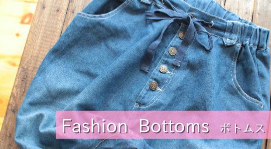 ファッション-ボトムス