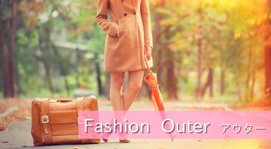 ファッション-アウター