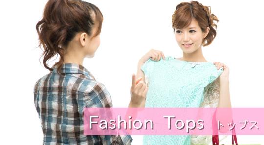 ファッション-トップス