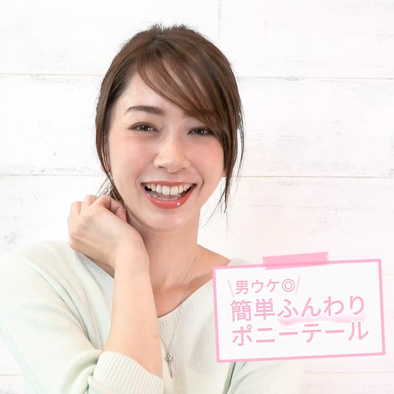 超簡単なポニーテールのおすすめヘアスタイル☆3