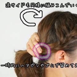 ★ポニーテール!シュシュでアレンジ★2