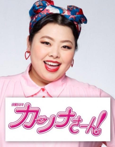 『カンナさーん!』でファッショニスタ渡辺直美さんがしているヘアスタイル☆