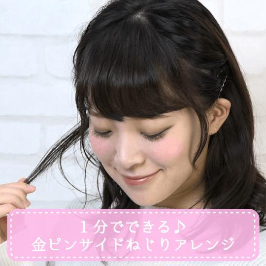 2 【保存版】トレンドの可愛いヘアスタイル・髪型大発表!10