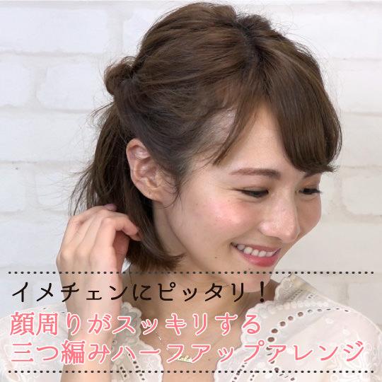 """【夏はラクに涼しげに】""""-3℃""""アレンジ10選☆9"""