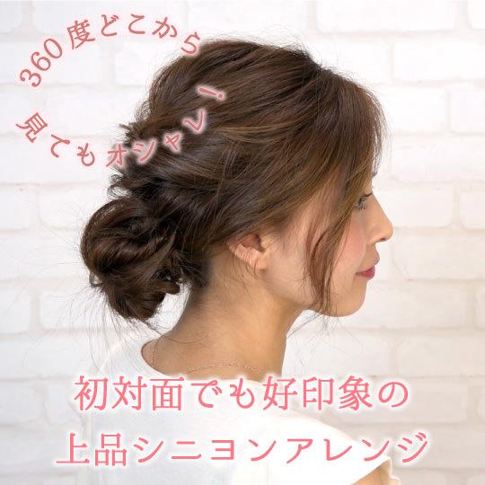 2 【保存版】トレンドの可愛いヘアスタイル・髪型大発表!3