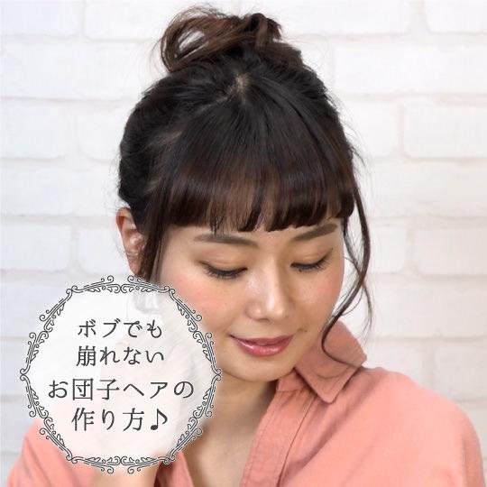 お洒落すぎっ!『ゆる~く&くしゅっ』なメッシーバンアレンジ30選☆8