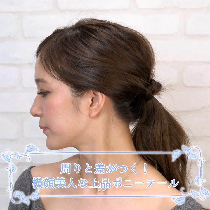 黒髪×ロングローポニー