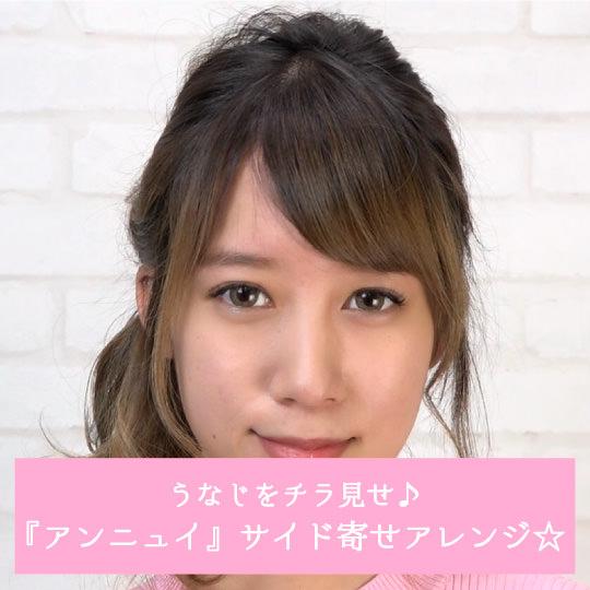 黒髪×サイドアレンジ
