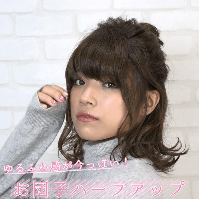 黒髪×ハーフアップお団子