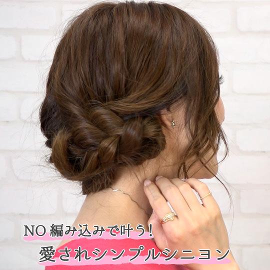 スタイルアップ!ウエストマークファッションに合うヘアスタイル3