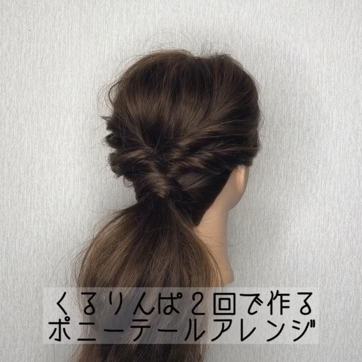 忙しい朝でも◎髪を巻かずにできるヘアアレンジ3