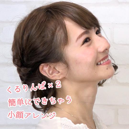 横顔美人になりたい!横顔を綺麗に見せるヘアアレンジ9