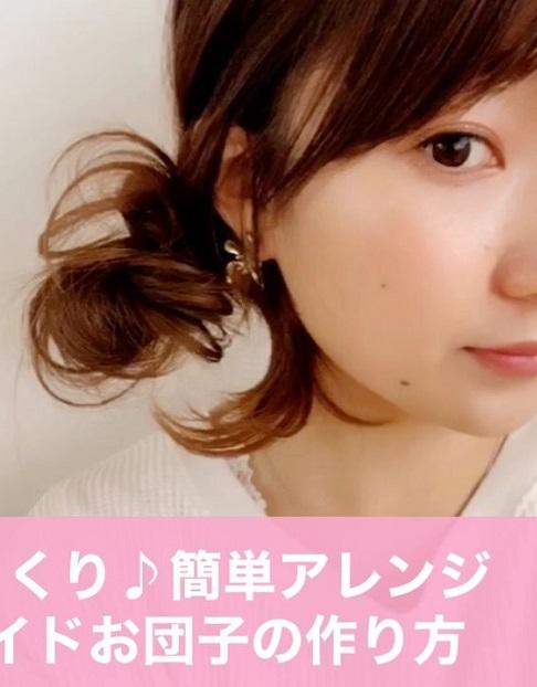 プロから学ぶ◎動画でヘアアレンジを紹介している美容師さん特集
