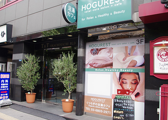 total care salon+cafe HOGUREST(ホグレスト)