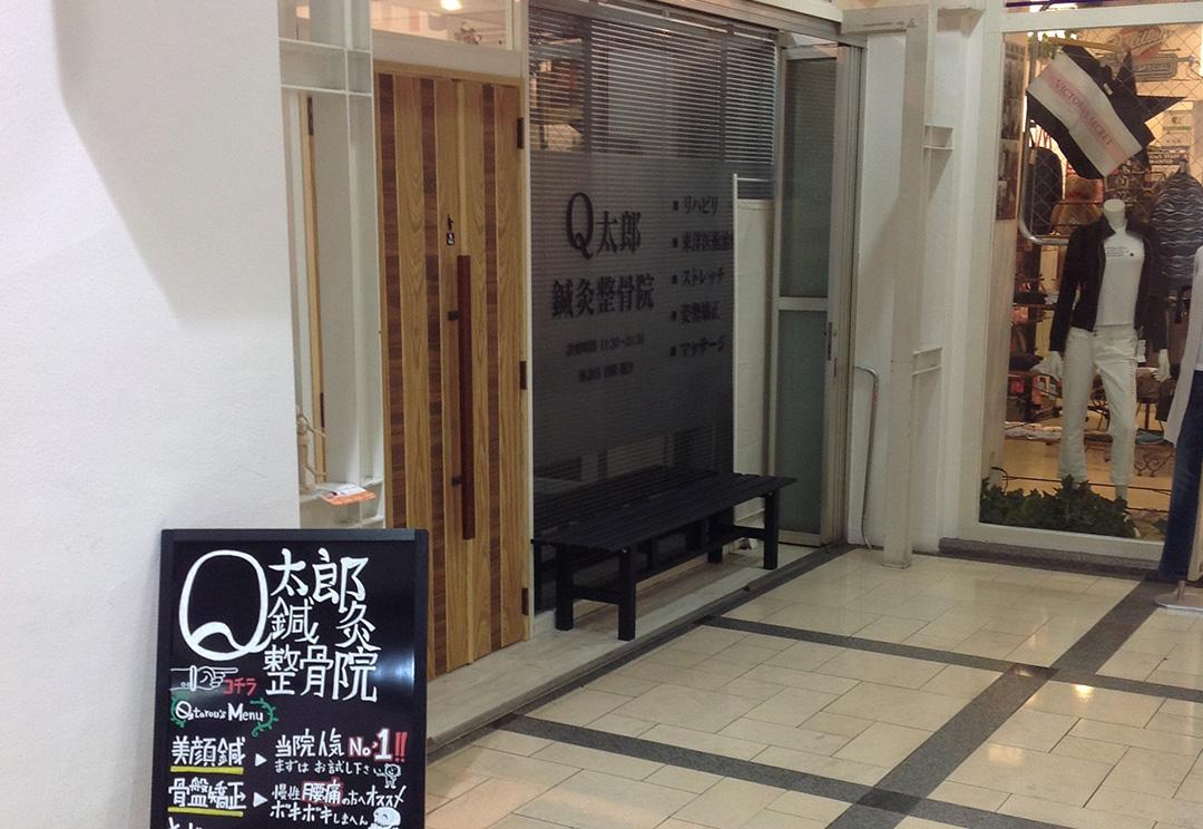 Q太郎鍼灸整骨院