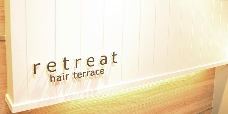 retreat(リトリート)