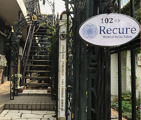 Recure Medical Relax Salon(リキュア)