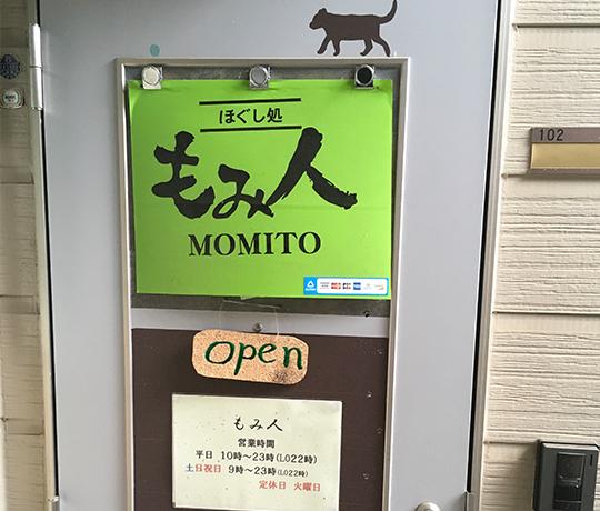 ほぐし処もみ人(ホグシドコロモミト)