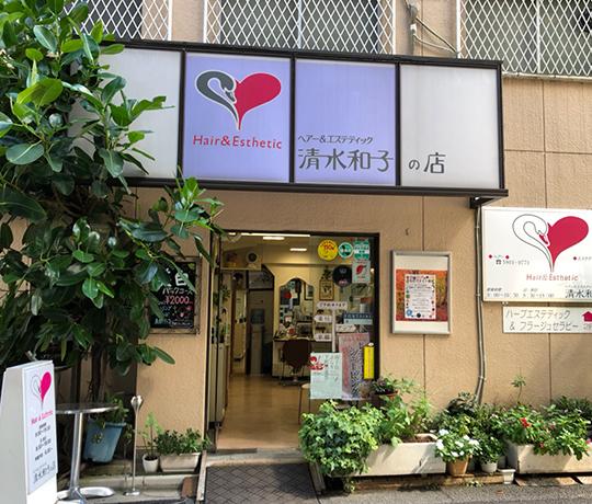 ヘアー&エステティック清水和子の店