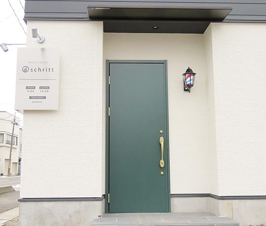 アーユルヴェーダと植物療法の店 Ayus(アーユス)