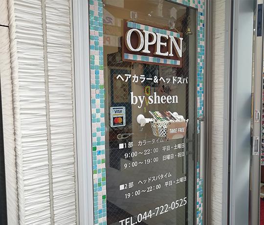 カラー専門店&ヘッドスパ専門店 bysheen(バイシーン)