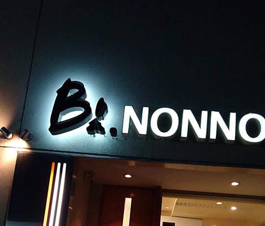 美容室 Bi.NONNO(ビノンノ)