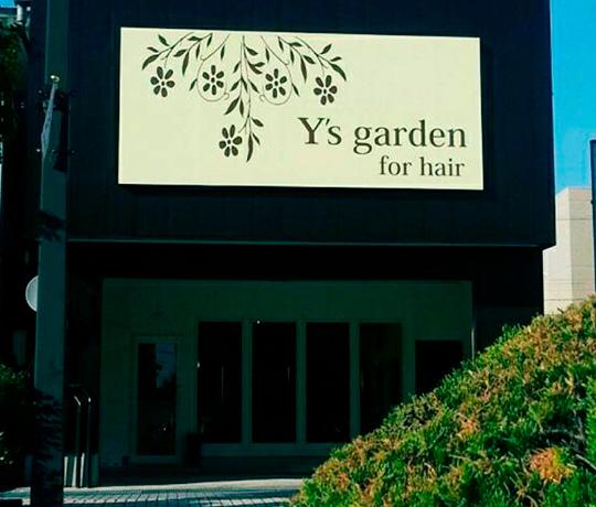 Y's garden(ワイズガーデン)