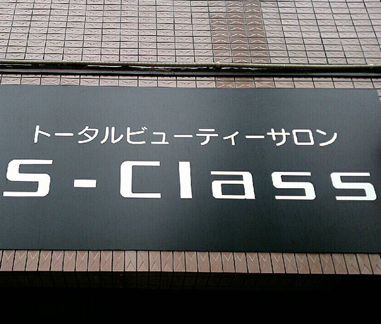 トータルビューティサロン S-Class(エスクラス)