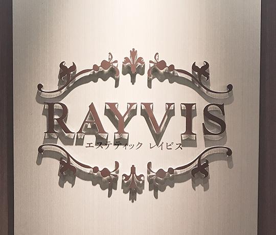 エステティックRAYVIS 横浜店