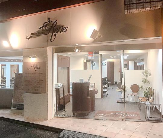 Hair Salon Rene(ヘアサロンルネ)経堂店