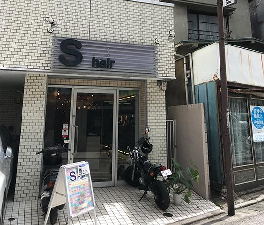 S hair(エスヘアー)