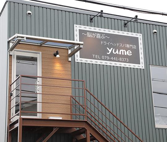 ドライヘッドスパ専門店yume(ユメ)