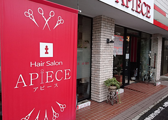 Hair Salon APIECE(アピース)