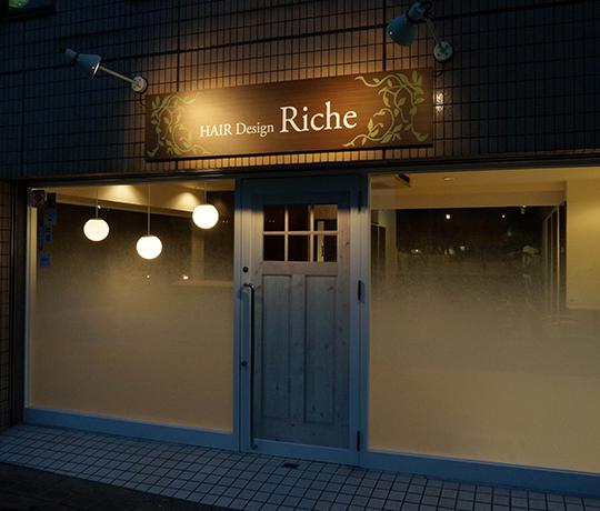 Riche(リッシュ)