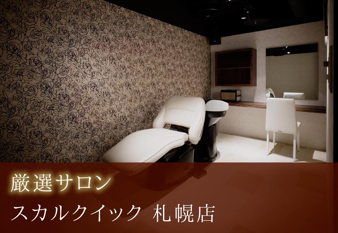 スカルクイック 札幌店